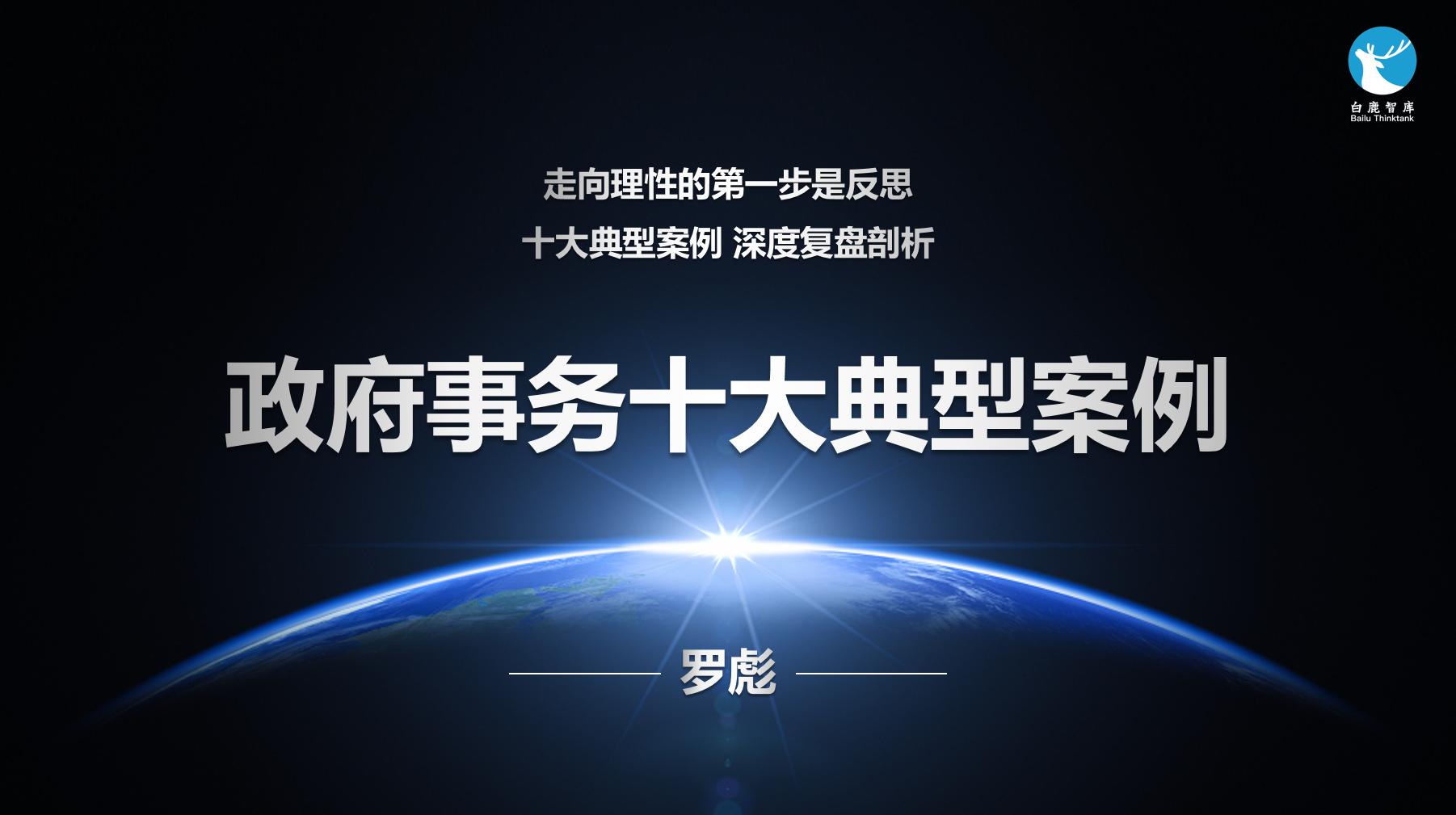 罗彪:政府事务十大典型案例(年度会员免费)-白鹿智库