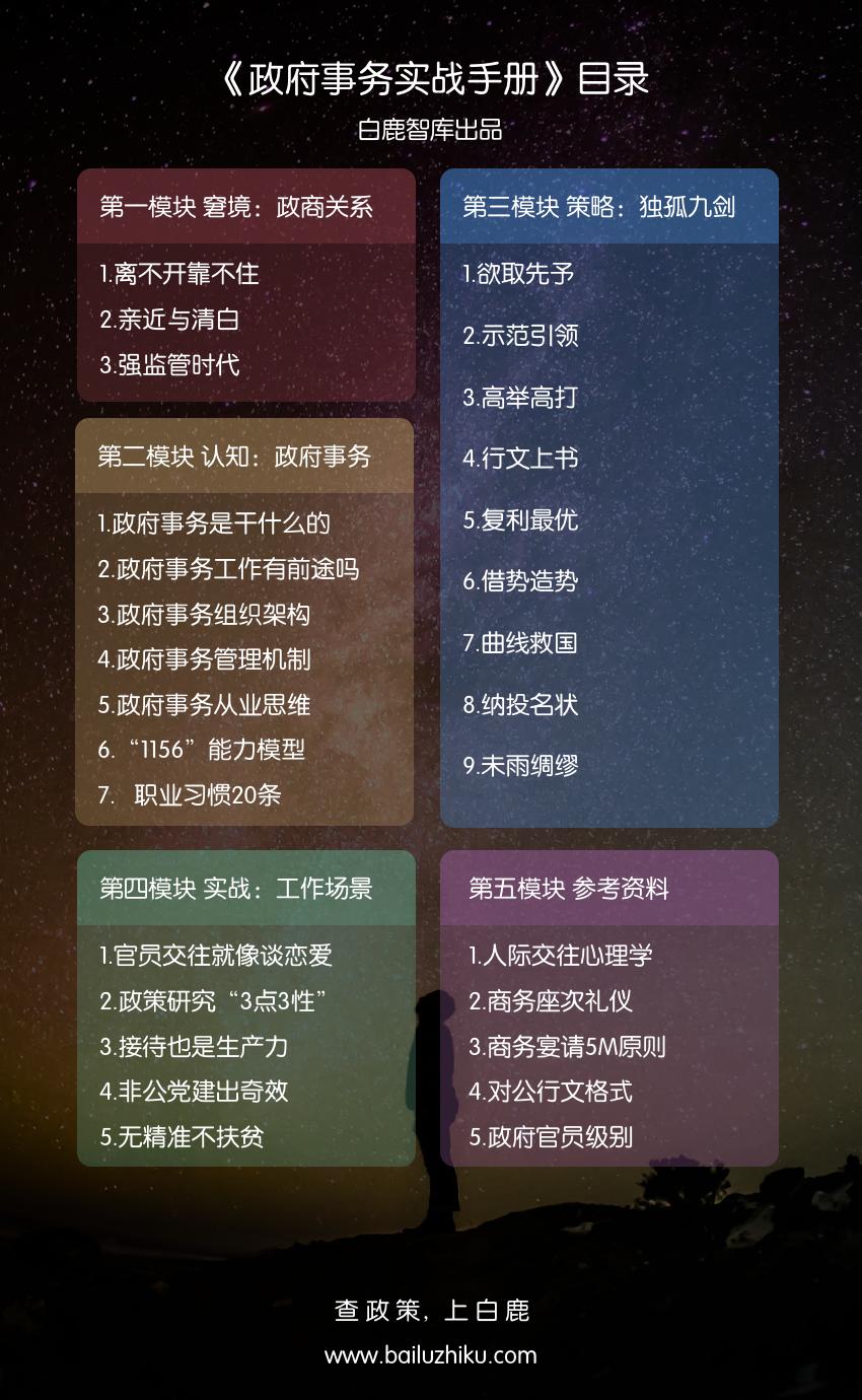 政府事务实战手册介绍
