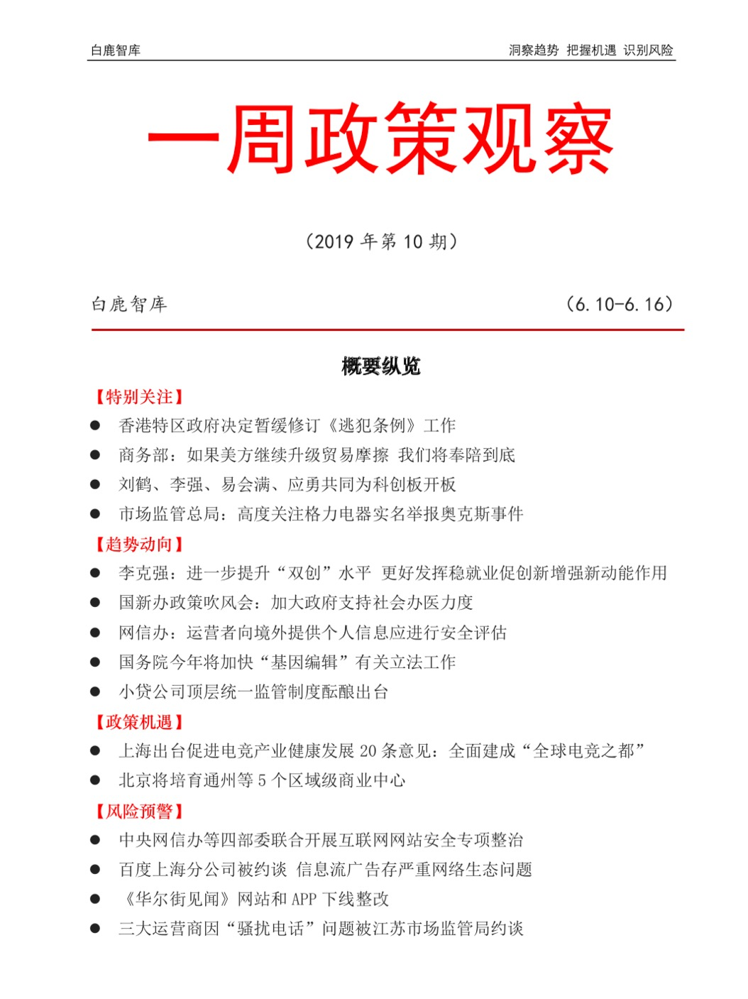 一周政策观察(6.10-6.16)