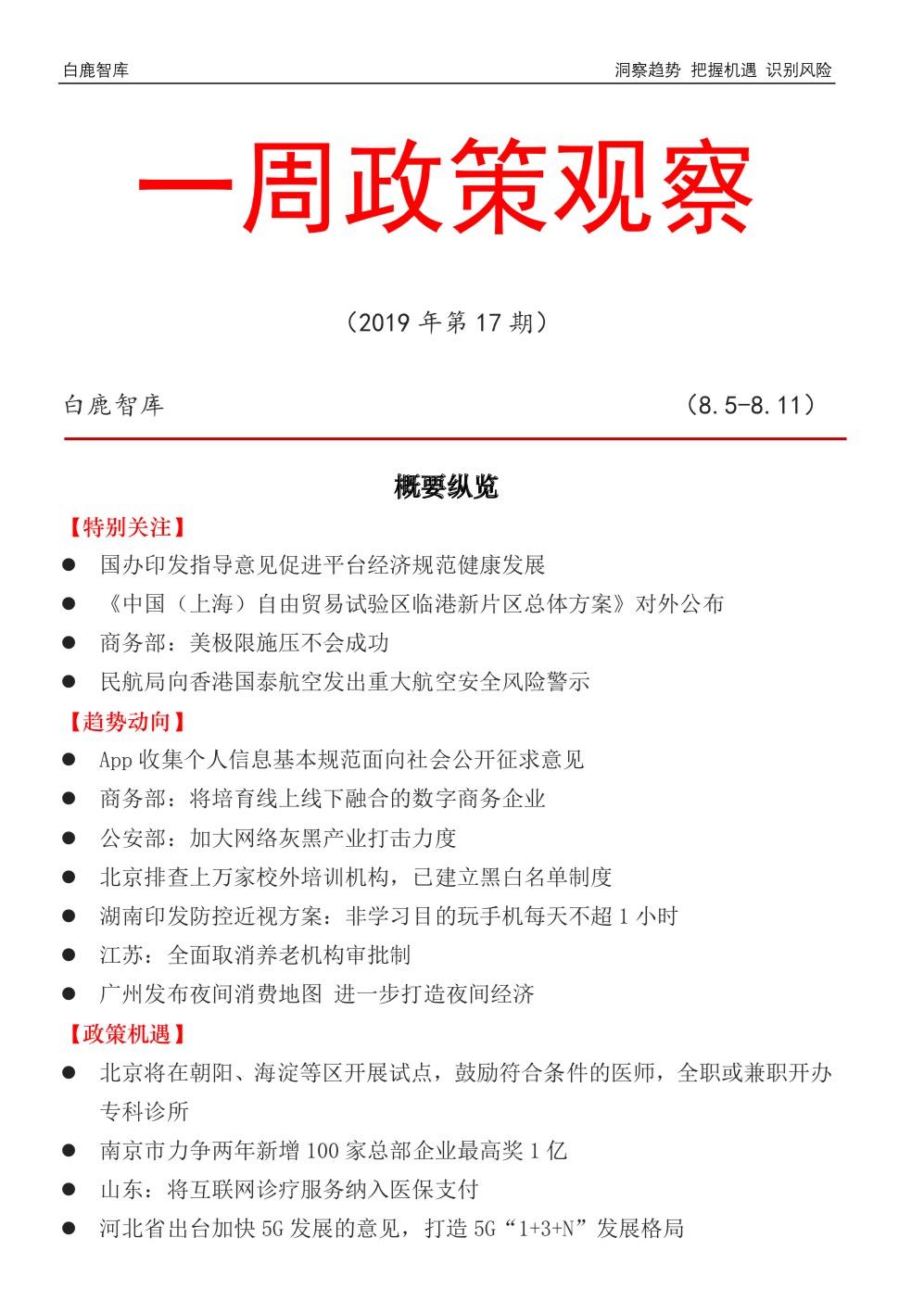 一周政策观察 (8.5-8.11)