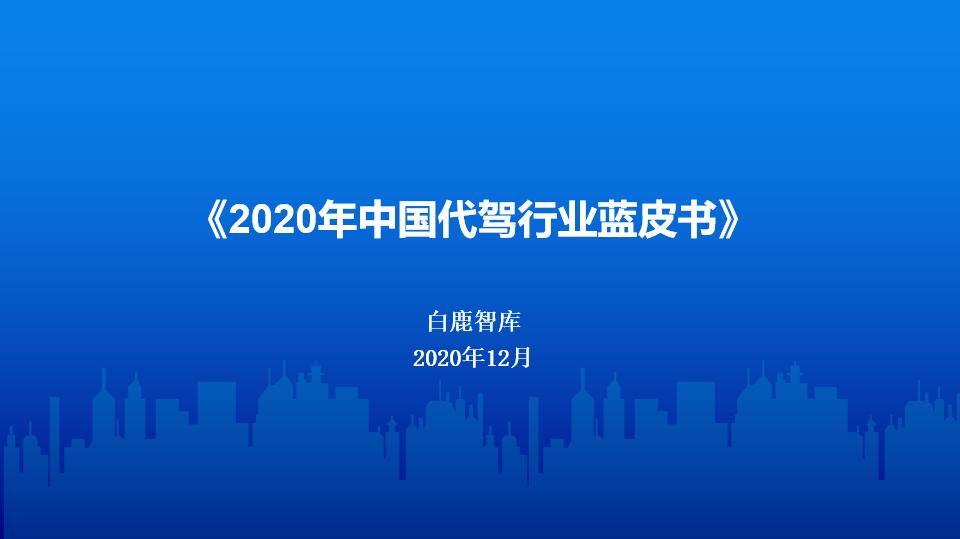 2020 年中国代驾行业蓝皮书——迎接后疫情时代的挑战与机遇窗口期