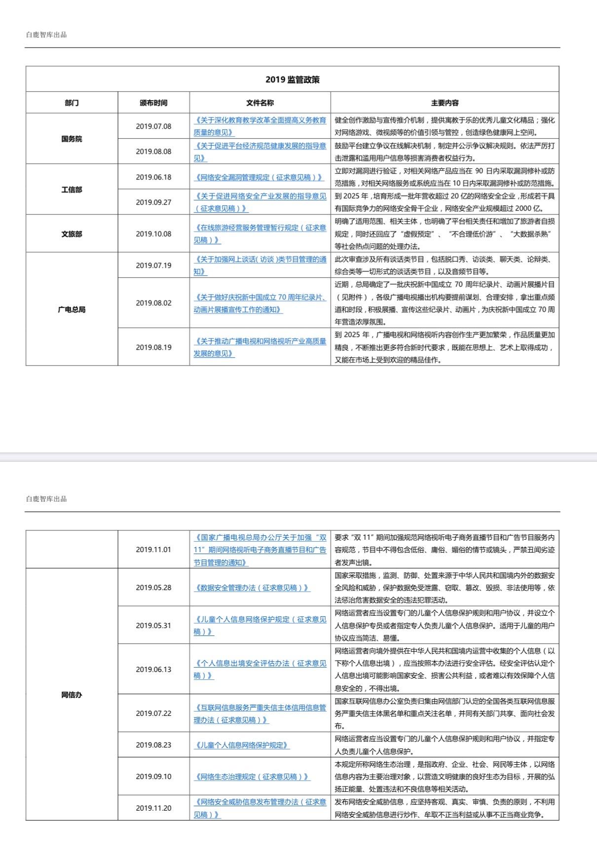 微信图片_20191230173939.jpg