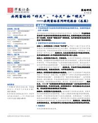 """共同富裕系列研究报告(总篇):共同富裕的""""昨天""""、""""今天""""和""""明天""""-20210826-华安证券"""