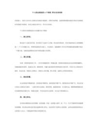 广东省茂名市2020年招商引资政策汇编