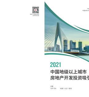 2021中国地级以上城市房地产开发投资吸引力研究-中指