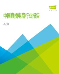 艾瑞咨詢:2021年中國直播電商行業研究報告