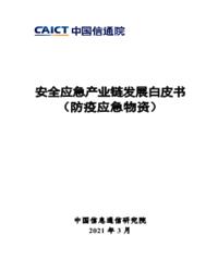 安全應急產業鏈發展白皮書(防疫應急物資)
