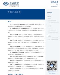 中国产业地图-兴业研究
