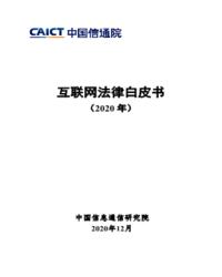 互聯網法律白皮書(2020年)