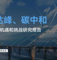 碳达峰、碳中和带来的机遇和挑战研究报告-前瞻产业研究院