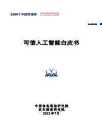 可信人工智能白皮書(2021)