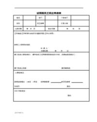 参考模板:某公司公共事务部员工转正申请表