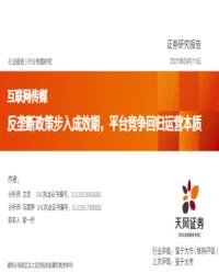 互聯網傳媒行業專題研究:反壟斷政策步入成效期,平臺競爭回歸運營本質