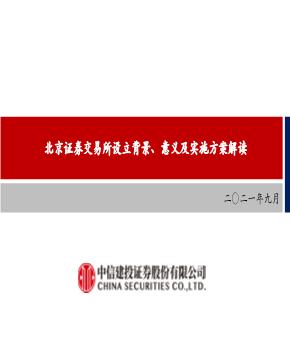 北京证券交易所设立背景、意义及实施方案解读