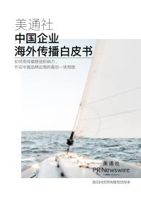 中国企业海外传播白皮书-美通社