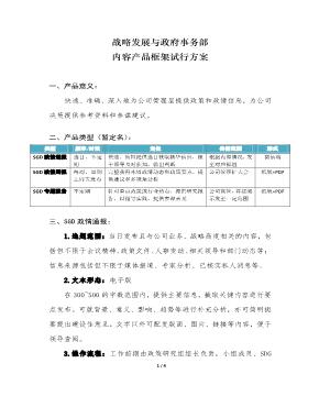 参考模板:某公司政策研究报告试行方案
