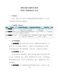 參考模板:某公司政策研究報告試行方案
