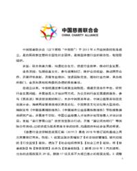 慈善行业法律制度政策汇编(2019版)