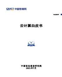 云計算白皮書-中國信通院(2021)
