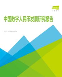 艾瑞咨詢:2021年中國數字人民幣發展研究報告