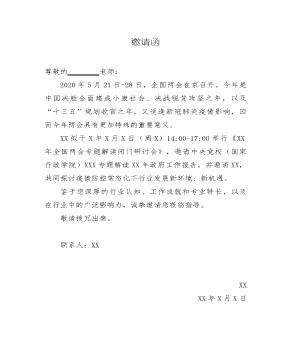公文参考模板:某公司邀请专家出席闭门会邀请函